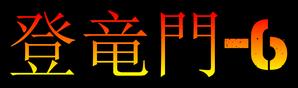 空手 キックボクシング 埼玉県 蓮田 東大宮 試合 登竜門