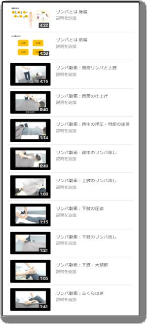リンパマッサージ資格講座(予習動画)