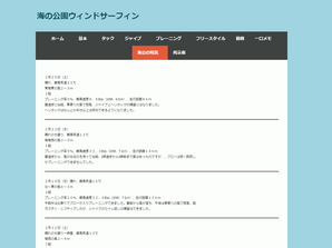 わこう!スクール画像1 ウインドサーフィン始めるなら神奈川県横浜市金沢区 海の公園のスピードウォール
