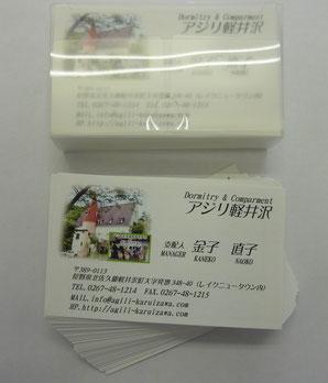 アジリ軽井沢名刺作成