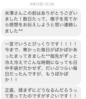 【お客様の声】冷え性でお悩みなら新潟市中央区の整体 癒しの総合空間 森の家。へ
