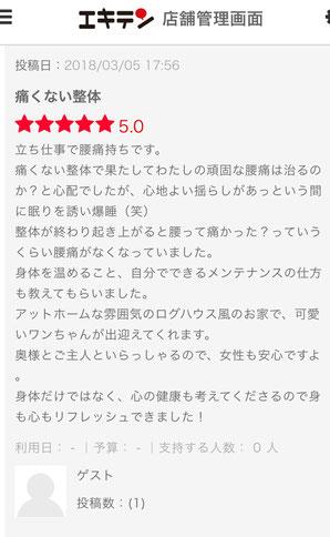【お客様の声】腰痛でお悩みなら新潟市中央区の整体 癒しの総合空間 森の家。へ