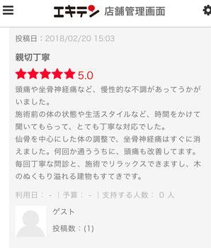 【お客様の声】頭痛や座骨神経痛でお悩みなら新潟市中央区の整体 癒しの総合空間 森の家。へ