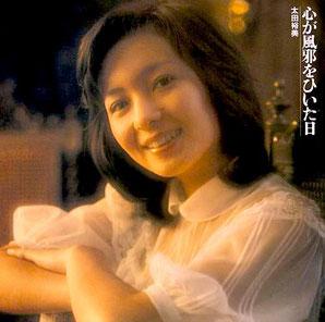 太田裕美『心が風邪をひいた日』