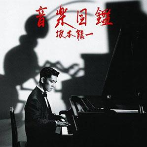 坂本龍一『音楽図鑑』
