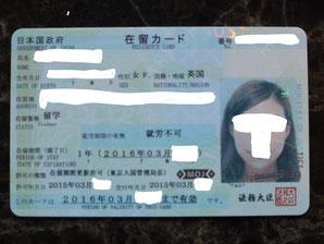 留学ビザ 在留カード