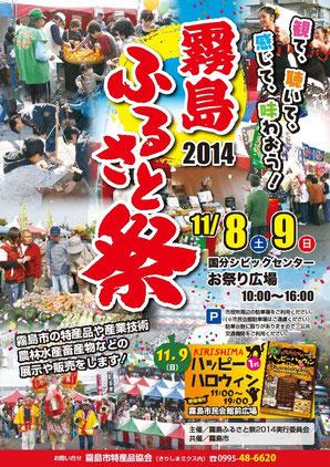 霧島ふるさと祭2014