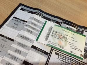 ▲ひさびさコンサートチケット。