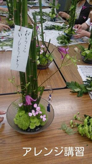 花ひろ 鯖江 福井 お花屋さん フラワーアレンジ教室