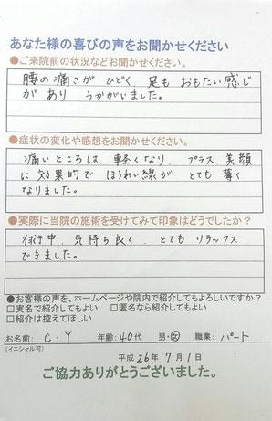 腰の痛さがひどく、足が重たい感じがあった。吉井町に住むパートで働く40代女性「お客様の喜びの声」