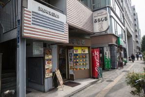 浜松町駅から徒歩3分。大門駅から徒歩1分。浜松町北田ビル5階。1階は洋食【ぶらじる】です。大門の交差点からすぐです。