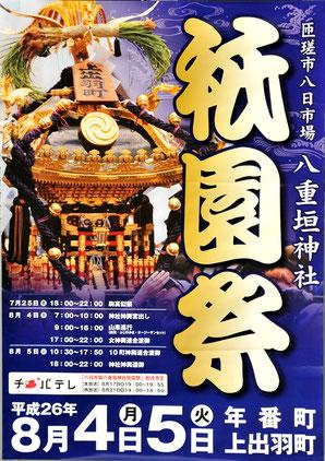 八重垣神社祇園祭
