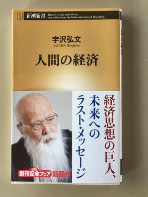 人間の経済(宇沢弘文)
