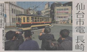 旧仙台市電117号3月30日長崎市で最期の雄姿 河北新報より