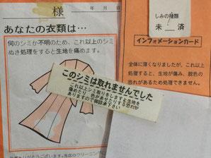 「このしみは落ちませんでした」との言い訳を表すクリーニングの告知カード画像