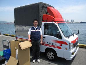 兵庫県 神戸市 赤帽マル運送