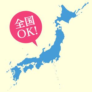 お客様は日本全国!豊富なサンプル