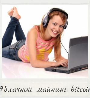 Облачный майнинг - bitcoin без вложений