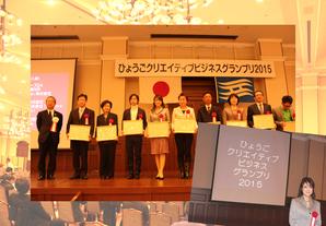 兵庫クリエイティブビジネスグランプリ 2015 イアーアート 受賞