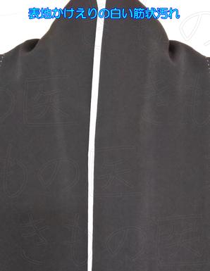 画像④お見積りご相談いただいた比翼仕立て黒留袖着物の表地・かけえりの白い筋状汚れ拡大画像