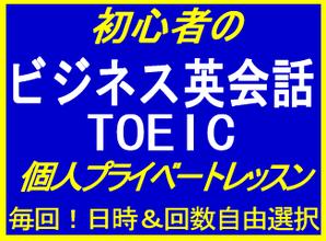 TOEIC、英検 対策 マンツーマン 個人 格安 プライベート 英会話 福岡市 西区 早良区 糸島市