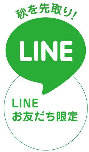 【藤崎のLINE@お友だち限定】秋を先取り!LINE クーポンプレゼントフェア