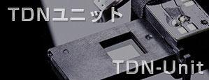 TDNユニット / TDN Unit