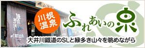 川根温泉ふれあいの泉公式ホームページ