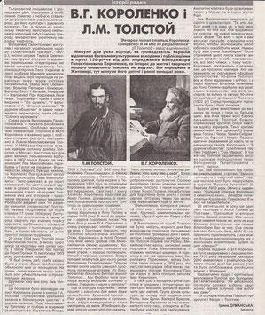 """""""Житомирщина молода"""". - 8 грудня 2005 р."""