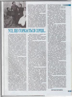 """""""Жінка"""". - 2008. - № 6 . - С. 15."""