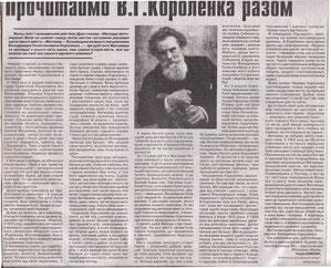"""""""Житомирщина"""". - 27 вересня 2011 р."""