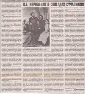 """""""Житомирщина молода"""". - 22 травня 2003 р."""