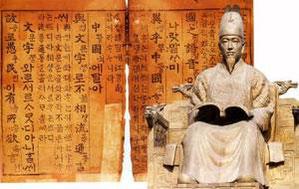 Dokument in Hanguel-Schrift und Büste von König Sejong