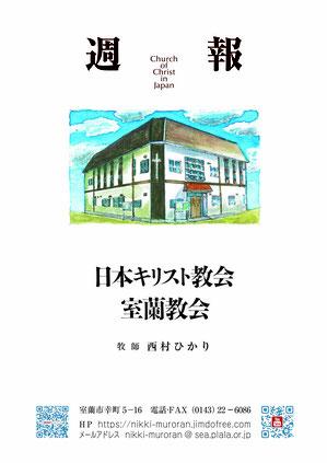 #日本キリスト教会#室蘭教会#週報