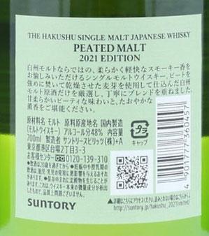 Hakushu Peated Malt 2021 Label Back