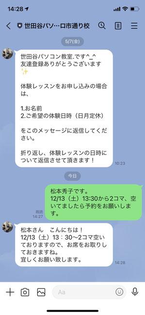 世田谷パソコン教室LINE予約