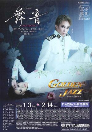 宝塚歌劇東京宝塚劇場公演-舞音-