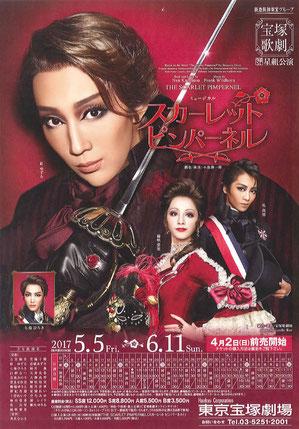 宝塚歌劇東京宝塚劇場公演-スカーレットピンパーネル-