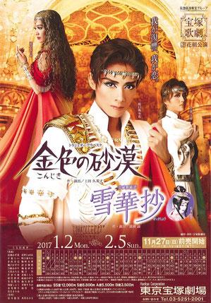 宝塚歌劇東京宝塚劇場公演-金色の砂漠-