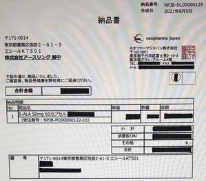 5-ALA 5-ala ネオファーマジャパン サプリメント 5-アミノレブリン酸 5ALA 5ala 5ALA-Shop