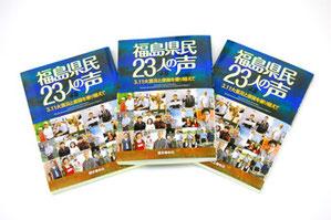 文章・記事作成、インタビュー依頼/福島県の復興を、コトバの力で伝える 福興ライター(R)武田よしえ 福島県民23人の声
