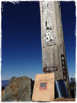 紅葉ブレンドと甲武信岳山頂