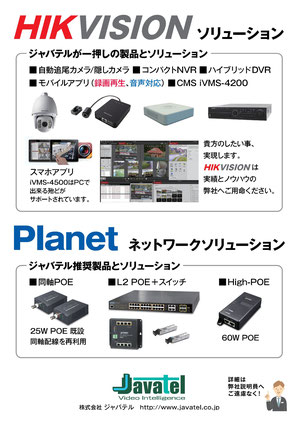 HIKVISION & PLANET プロダクツ