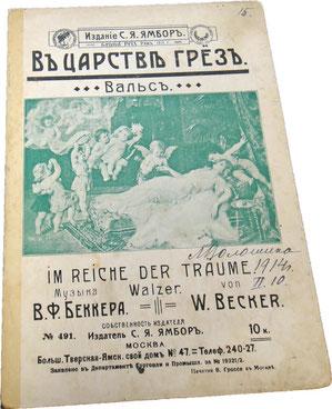 В царстве грёз, вальс, Беккер, старинные ноты, обложка, фото