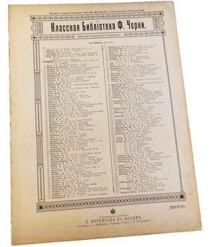 Два ригодона, Тамбурин, Рамо, старинные ноты, обложка