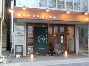 寒川駅前 北口 レストラン&バー F's Kitchen
