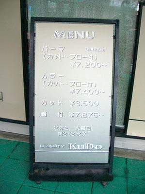 美容室のスタンド看板
