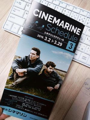 これがなければ、おそらく日本で上映されていることも知らずにいたと思います。思い出のリーフレットです❤