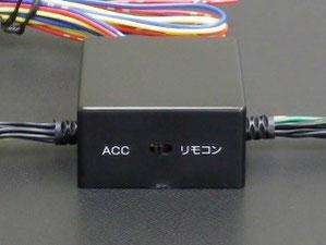 スイッチでACC・リモコン連動を切替