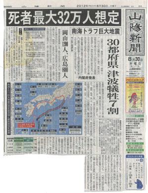 平成24年8月地震の大きさの見直しの新聞記事